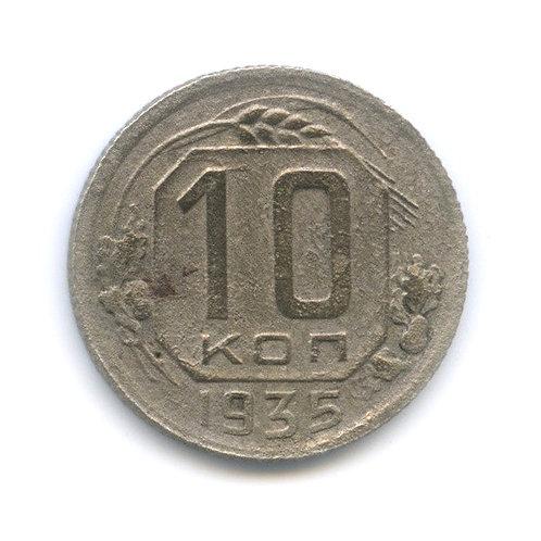 10 копеек 1935 г. СССР