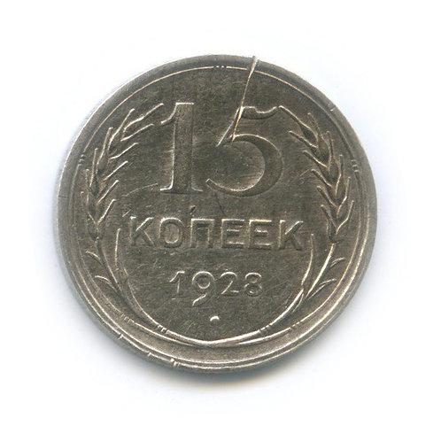 15 копеек 1928 г., СССР