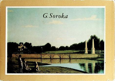 Лот открыток «Г. Сорока», 16 шт СССР