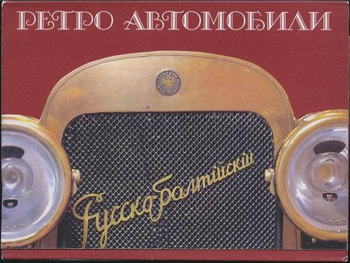 Лот открыток «Ретро автомобили», 18 шт.