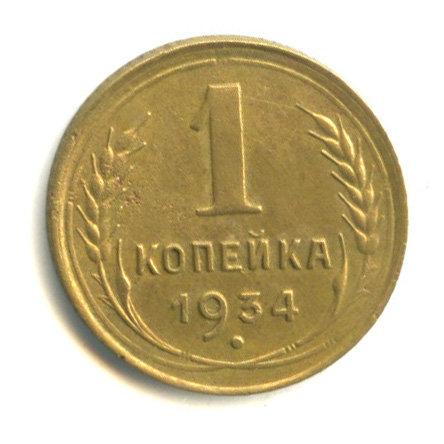 1 копейка 1934 г., СССР.
