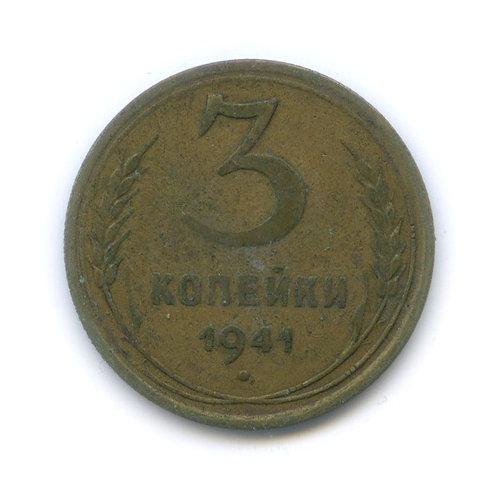 3 копейки 1941 г. СССР
