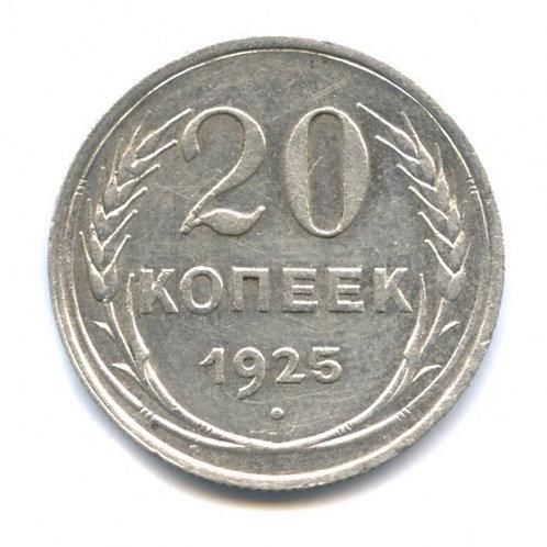 20 копеек 1925 г., СССР.