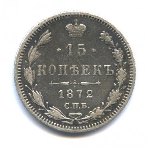 15 копеек 1872 г., СПБ HI, Александр II