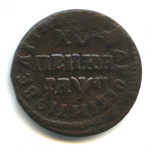1 копейка 1713 г., НД., Пётр I.