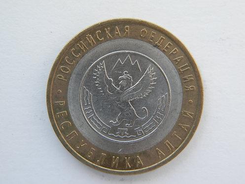 10 руб. респ. Алтай, СПМД, 2006 г.