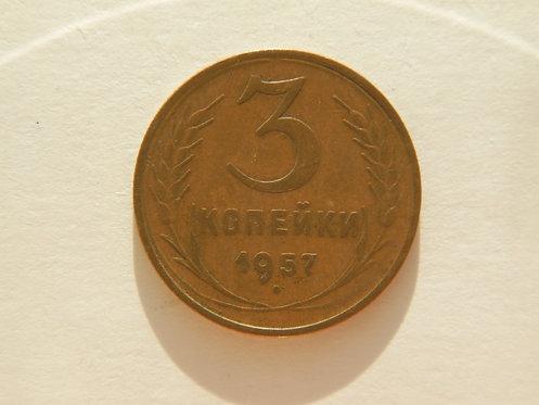 3 копейки 1957 г. СССР.