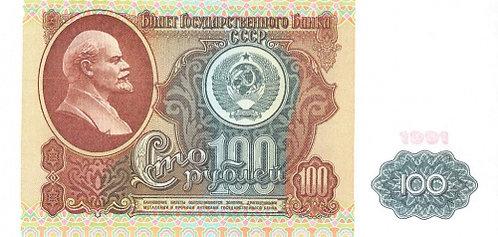 100 рублей - 1 выпуск, 1991 г., АА-ЭЯ. СССР.