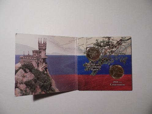 """10 руб. Набор монет """"республики Крым"""", 2014 г."""