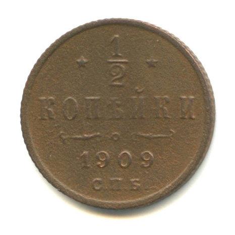 1/2 копейки 1909 СПБ г., Николай II.