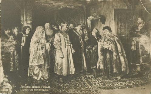 Почтовая открытка «Боярская свадьба», РИ.