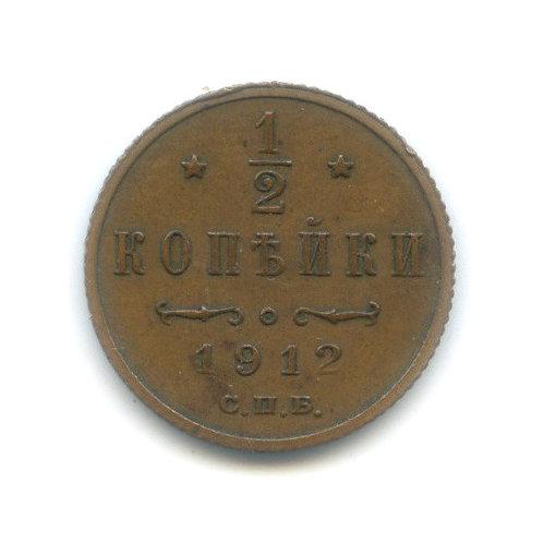 1/2 копейки 1912 г., СПБ, Николай II