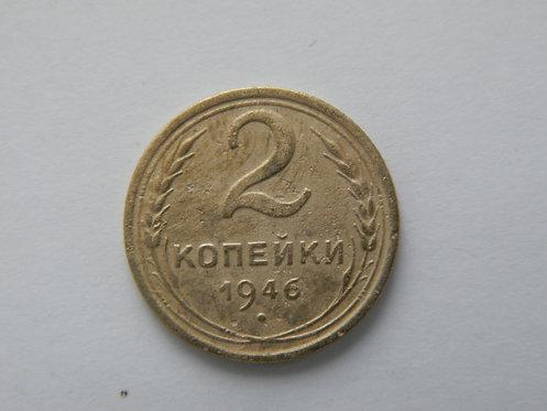 2 копейки 1946 г. СССР