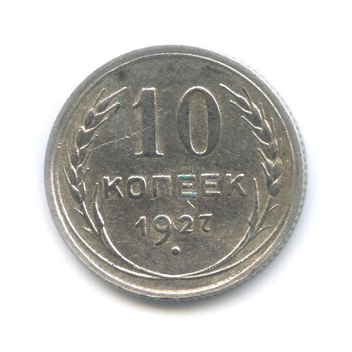 10 копеек 1927 г. СССР
