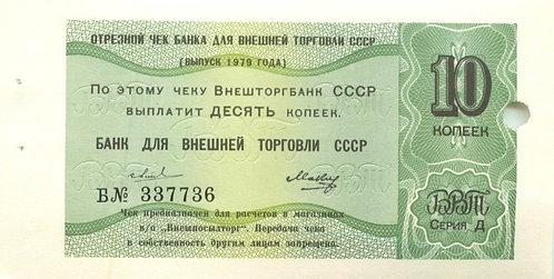 10 копеек (чек Внешторгбанка СССР), 1979 г.