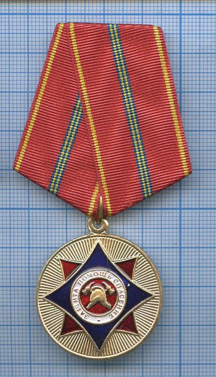 Медаль «Неопалимая Купина I» / «Защита, помощь, спасение»