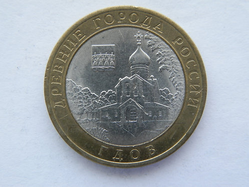 10 руб. Гдов, СПМД, 2007 г.