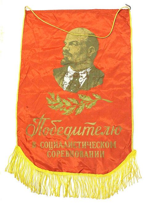 Вымпел «Победитель в социалистическом соревновании» (68 см) СССР