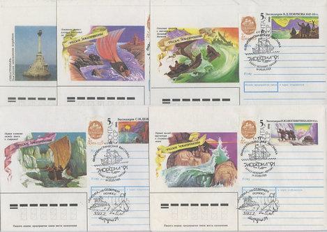 Набор почтовых конвертов «Экспедиции», «Севастополь», 1991 г.