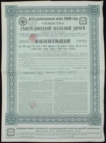 Облигация Общества Северо-Донецкой железной дороги, 1908 г., РИ.