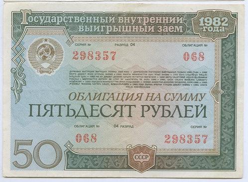 Облигация 50 рублей 1982 г. СССР