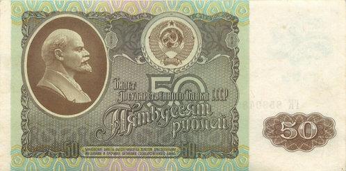 50 рублей 1992 г., РФ,