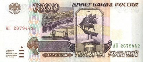 1000 рублей 1995 г., РФ.