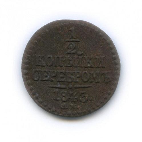 1/2 копейки серебром 1843 г., СМ, Николай I