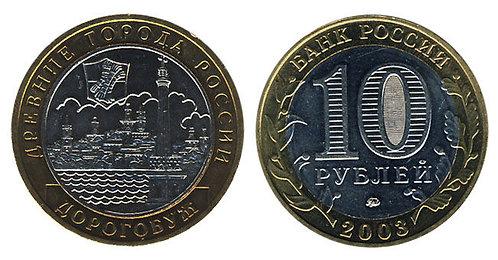 """10 руб. """"Дорогобуж"""", ММД, 2003 г."""