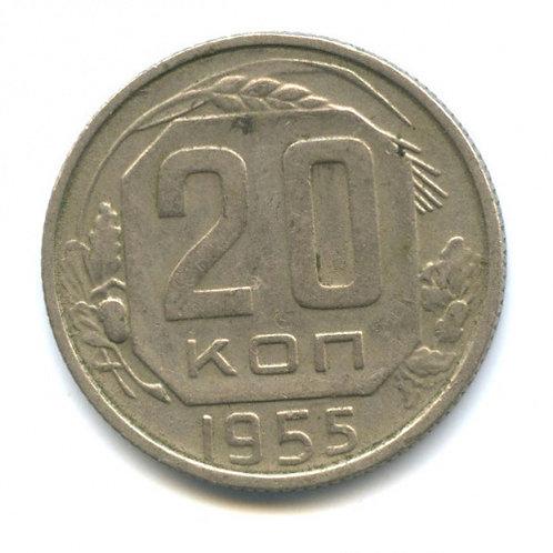 20 копеек 1955 г. СССР