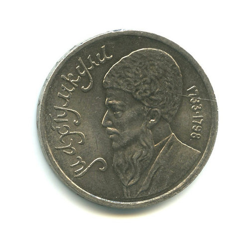 "1 рубль ""Махтумкули"", 1991 г."