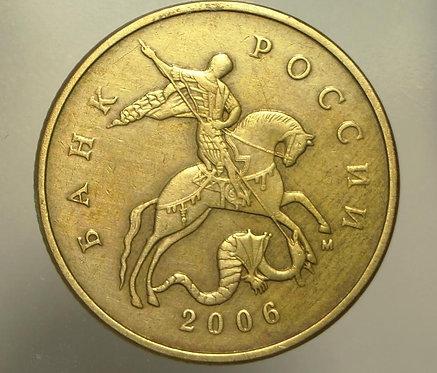 10 копеек 2006 г.  не магнит, м, РФ