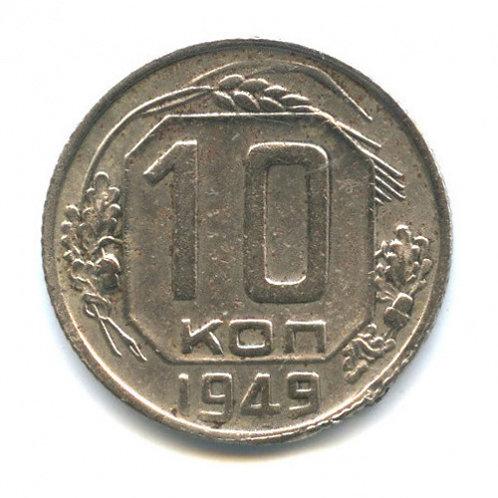 10 копеек 1949 г. СССР