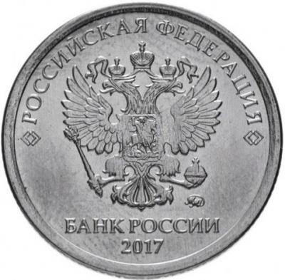 1 рубль 2017 г., ммд, РФ