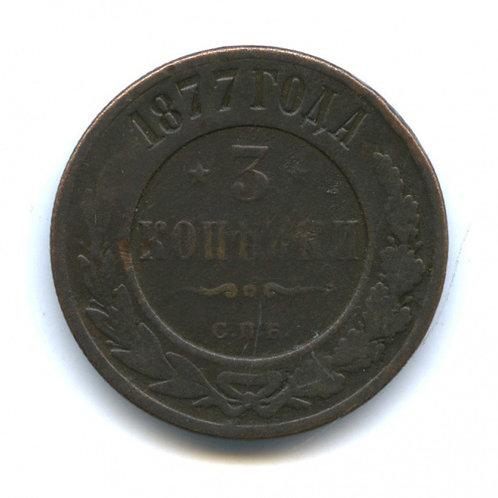 3 копейки 1877 г., СПБ, Александр II