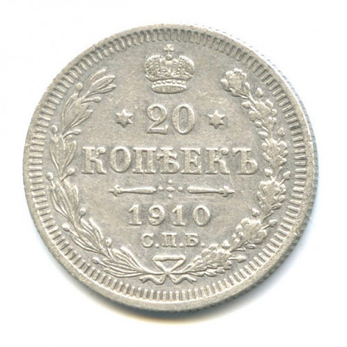 20 копеек 1910 г. СПБ ЭБ, Николай II