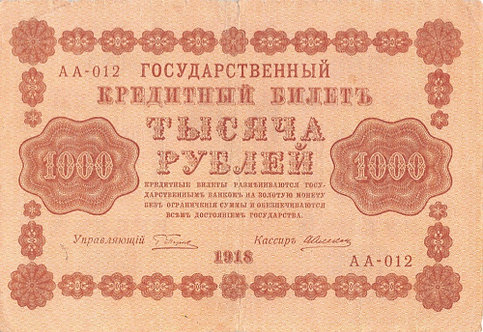 1000 рублей  1918 г., Пятаков - Алексеев, РИ.