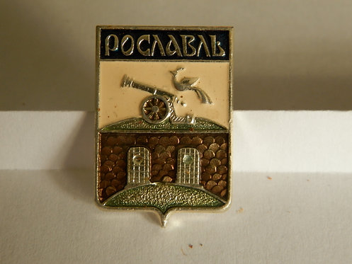 Значок г. Рославль, СССР