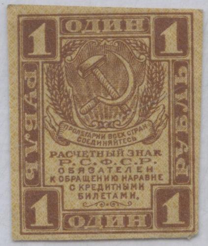 1 рубль 1919 г.,СССР.