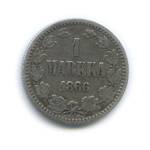 1 марка 1866 г., S,  Александр II