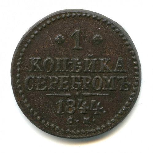 1 копейка серебром 1844 г., СМ, Николай I.