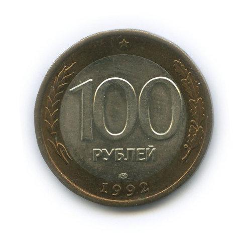 100 рублей 1992 г., лмд