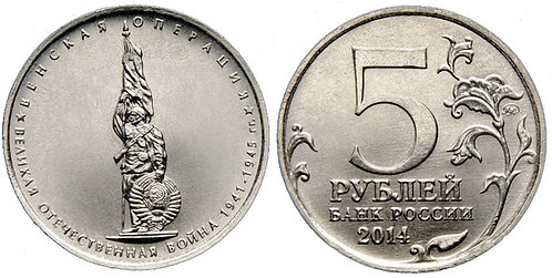 "5 руб.""Венская операция"", 2014 г."