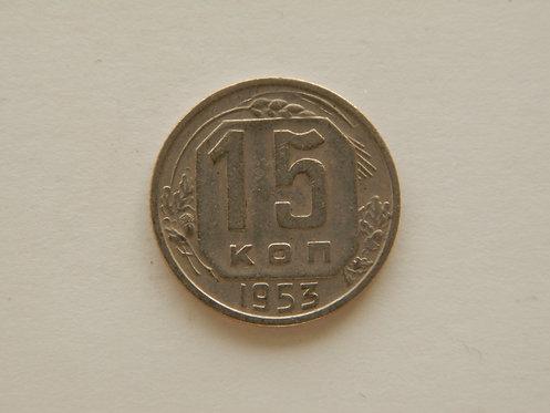 15 копеек 1953 г. СССР.
