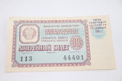 Лотерейный билет вып.3,1961 г., СССР