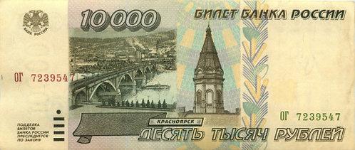 10 000 рублей 1995 г. РФ