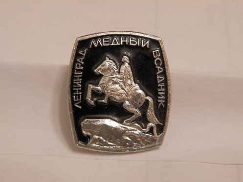 Значок г. Ленинград, Медный всадник, СССР