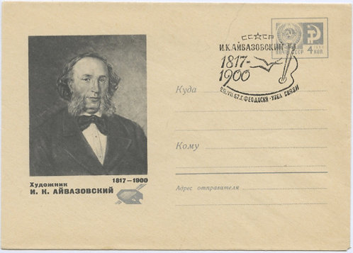 Конверт со спецгашением «150 лет со дня рождения И.К.Айвазовского» СССР