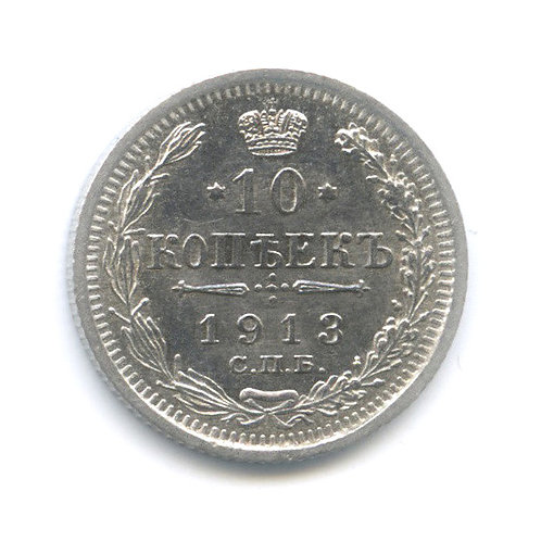 10 копеек 1913 СПБ ВС, Николай II. AU-XF