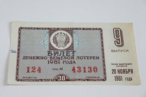 Лотерейный билет  выпуск 9, 1981 г., СССР.